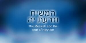 messiah-arm-hashem