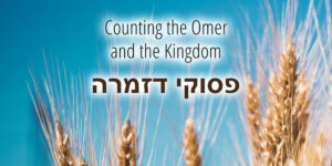 Counting_the_Omer_and_the_Kingdom