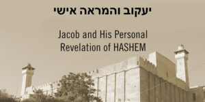 Jacob_and_His_Personal_Revelation_of_HASHEM