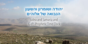 Judea_and_Samaria_and_Gods_Prophetic_Time_Clock_post