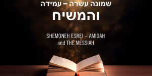 SHEMONEH_ESREI–AMIDAH_and_THE_MESSIAH