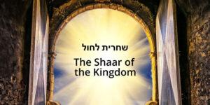 The-Shaar-of-the-Kingdom