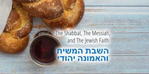 The_Shabbat_The_Messiah_and_The_Jewish_Faith
